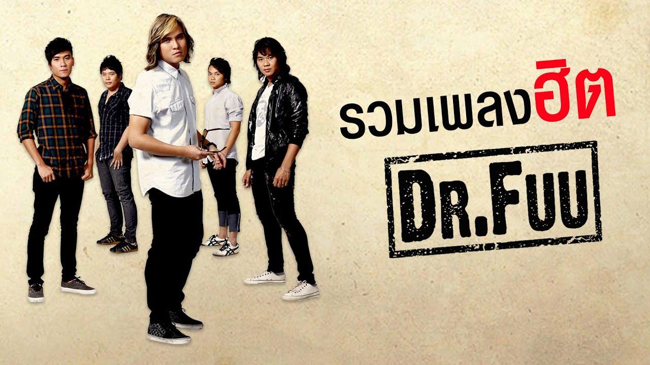 Download มาฟังเพลง Dr.FUU ให้ใจฟูๆกัน