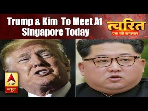 Twarit Vishwa: Donald Trump & Kim Jong-Un To Meet At Singapore Today  | ABP News