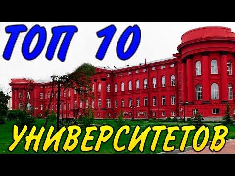 Университеты Киева. ТОП 10 лучших вузов.