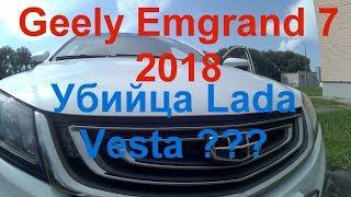 Обзор Geely Emgrand 7 2018-19 модельного года. Geely Emgrand 7 review