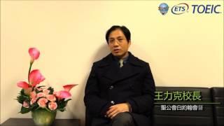 Publication Date: 2017-03-15 | Video Title: TOEIC托業@ 聖公會白約翰會督中學 王力克校長