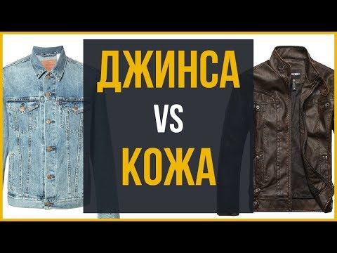 Джинсовая куртка Vs Кожаная куртка | Кто победит?