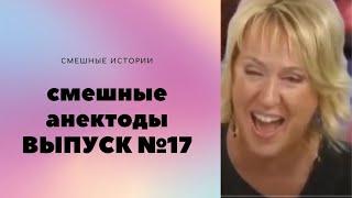 АНЕКДОТЫ Выпуск 17 юмор фм