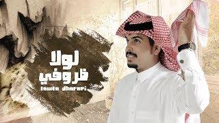 لولا ظروفي - أداء : عايض ال شريم - كلمات : مشعل بن عيد 2019