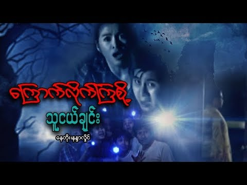 myanmar-movies--kyout-lite-kya-sot-friend-nay-toe,-nanda-hlaing