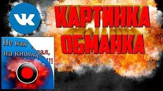 двойной мем ВКонтакте как сделать