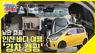[낭만 캠핑] 신비의 섬, 인천 바다 여행 (ft. 경…