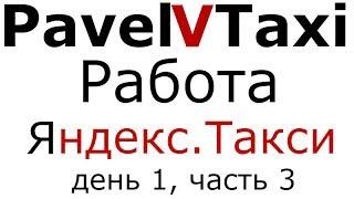 Работа в Яндекс. День №1, часть №3: итоги первого дня