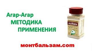 Агар-Агар - методика применения