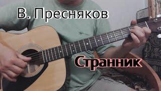 Владимир Пресняков Странник Cover кавер