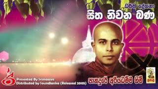Sitha Niwana Bana - Ven Panadure Ariyadhamma Thero