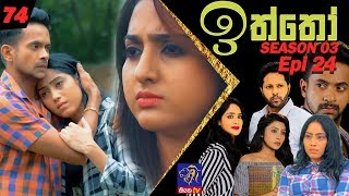 Iththo - ඉත්තෝ | 74 (Season 3 - Episode 24) | SepteMber TV Originals Thumbnail