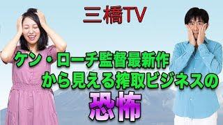 三橋TV第173回【ケン・ローチ監督最新作から見える搾取ビジネスの恐怖】 thumbnail