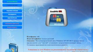 Видеоурок Установка сборок Windows XP