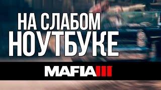[Все о играх] Mafia 3 - оптимизация для слабого ПК