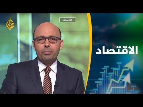 النشرة الاقتصادية الثانية 2018/12/11  - نشر قبل 7 ساعة