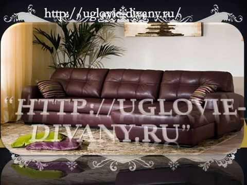 Авито угловой диван