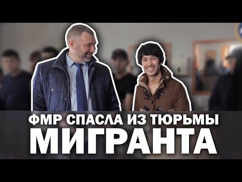 Федерация мигрантов России спасла мигранта из тюрьмы и подарила подарки на Навруз!