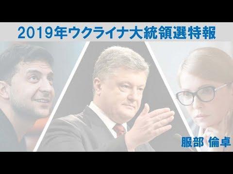 2019年ウクライナ大統領選特報(...