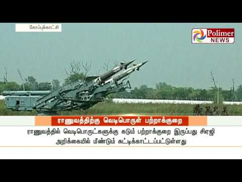 Great demand for Explosives in Indian Army : CAG | Polimer News