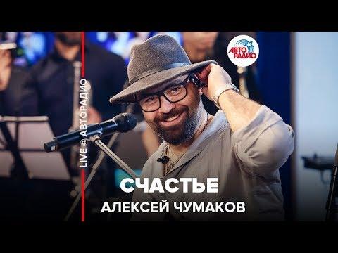 🅰️ Алексей Чумаков -  Счастье(LIVE@ Авторадио)
