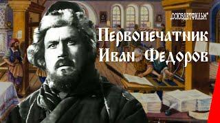 Первопечатник Иван Фёдоров (1941) фильм смотреть онлайн