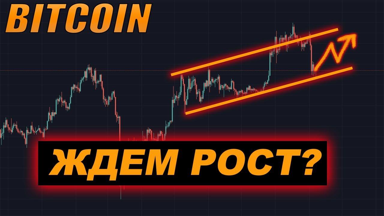 БИТКОН Прогноз | Криптовалюта Bitcoin покажет сильный РОСТ!