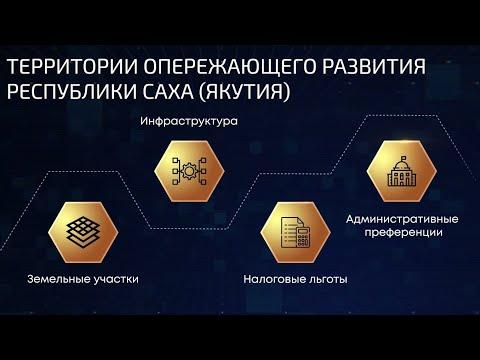 Территории опережающего развития Республики Саха (Якутия)