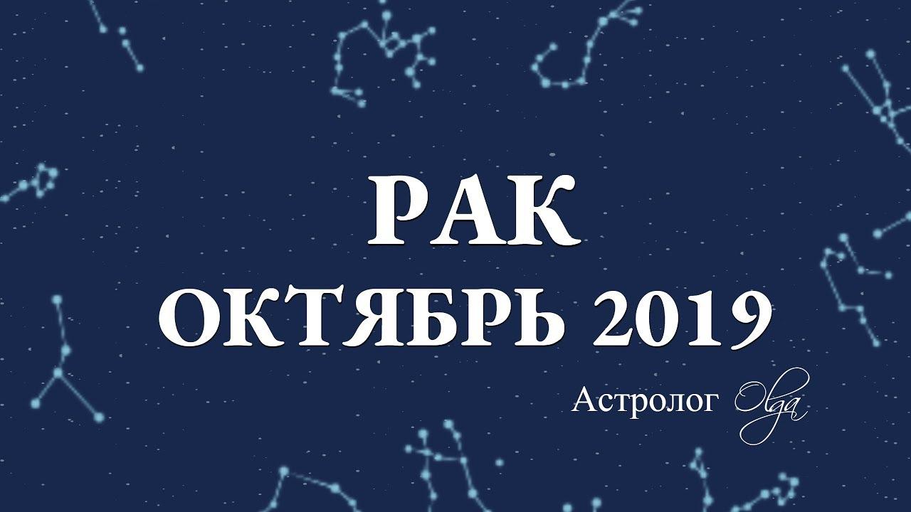 МЕСЯЦ НАЧИНАНИЙ РАК гороскоп ОКТЯБРЬ 2019. Астролог Olga