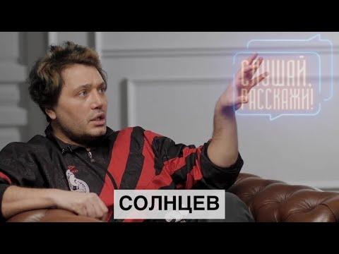 Рустам Солнцев - о радужном профсоюзе,  воспитании ремнем и эфирном шлаке