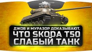 Jove и Murazor доказывают, что Skoda T50 - ОЧЕНЬ СЛАБЫЙ ТАНК.