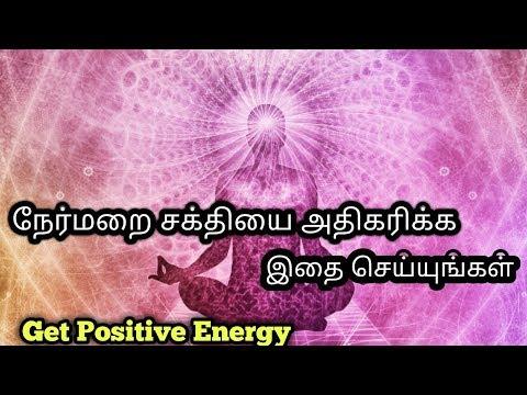நேர்மறை சக்தியை பெற வேண்டுமா ?/ Get Positive Energy | Positive mind power