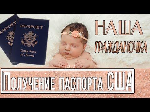 Оформление гражданства США| Получение документов для новорожденного