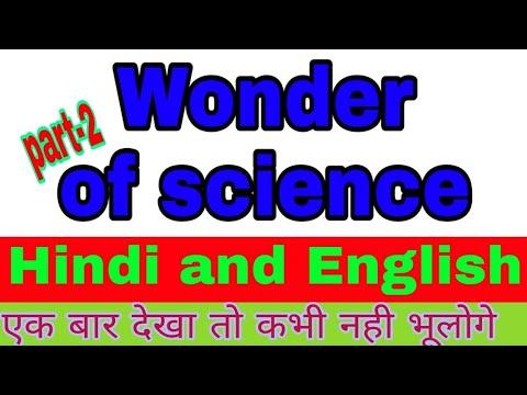 essaywonder of science hindi and english part  youtube essaywonder of science hindi and english part