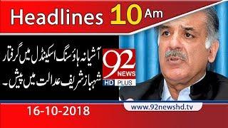 News Headlines   10:00 AM   16 Oct 2018   92NewsHD