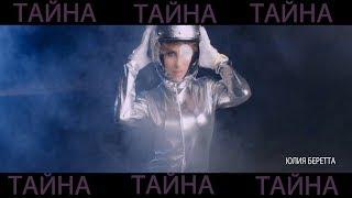 Юлия Беретта - Тайна