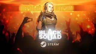 Black Squad Alpha test - 2ех часовой стрим steam версии!!!