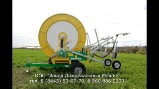 Смотреть видео дождевальная машина харвест
