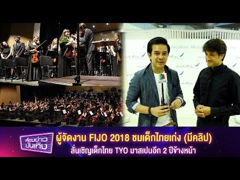 ผู้จัดงาน FIJO 2018 ชมเด็กไทยเก่ง !  ลั่นเชิญTYOมาสเปนอีก  2ปีข้างหน้า