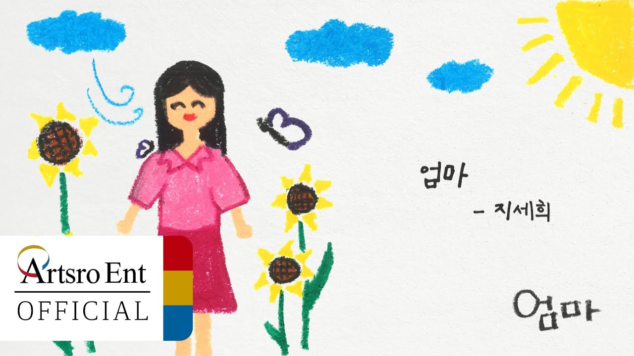 지세희(JISEHEE) '엄마' Official Lyric Video