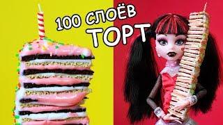 🌟  100 СЛОЁВ ТОРТ для КУКОЛ 😍 ВЫЗОВ ПРИНЯТ! Своими руками ❤️ Анна Оськина