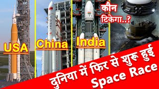 Space Race Between USA,China & India | Who will Win Space Race | ISRO News in Hindi