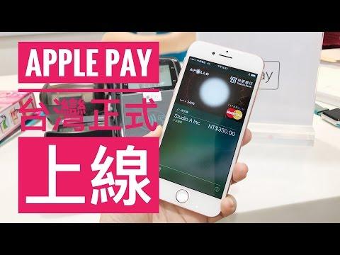 用Apple Pay在商店購物