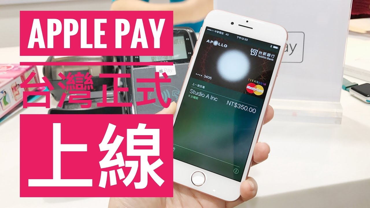 用Apple Pay在商店購物 - YouTube