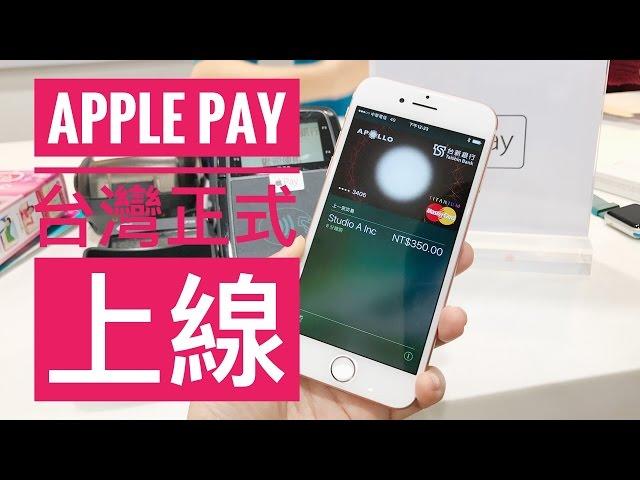 ?Apple Pay?????
