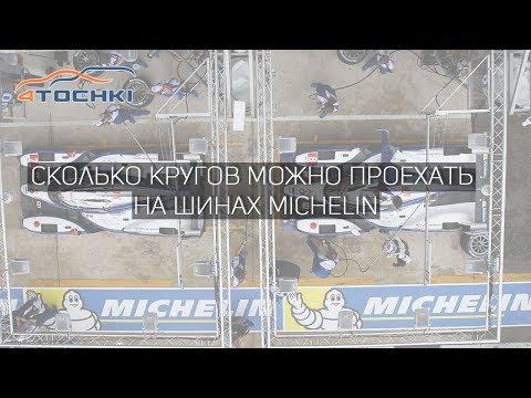 24ч Ле Мана - Сколько кругов можно проехать на шинах Michelin на 4 точки