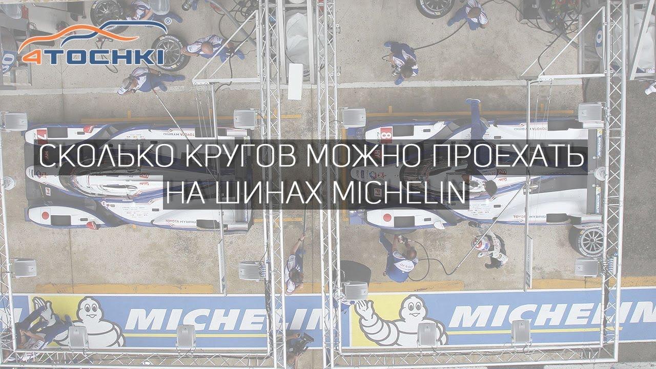 24ч Ле Мана - Сколько кругов можно проехать на шинах Michelin на 4 точки. Шины и диски 4точки