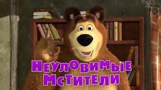 Маша и Медведь - Неуловимые Мстители (Трейлер)