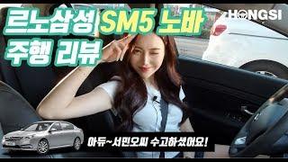 르노삼성 SM5 노바 클래식 시승기!  아듀 서민오씨~…