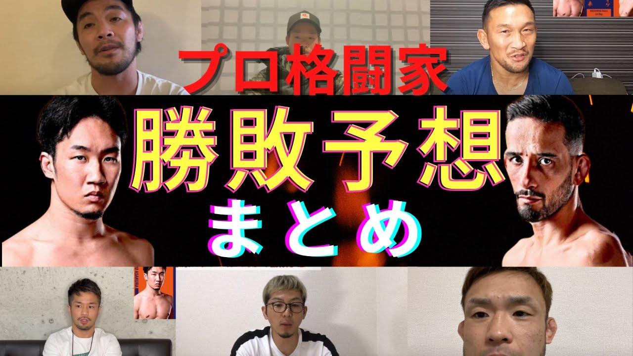【朝倉未来VSクレベル・コイケ】プロの勝敗予想まとめ【RIZIN28】